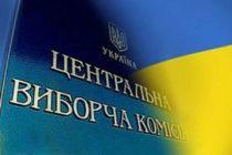 ЦВК повідомила, коли офіційно оголосить результати президентських виборів