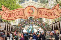 Львів'ян запрошують на заходи на Великодньому ярмарку