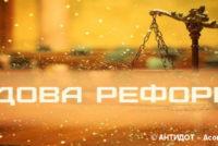 Невирішені проблеми методології реформування судоустрою України