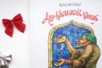 «Абу-Касимові капці» від видавництва «Апріорі»: де в казці правда, а де вигадка?